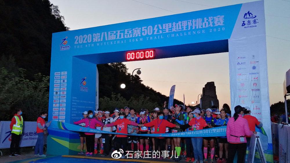2020第八届五岳寨50公里越野挑战赛开跑