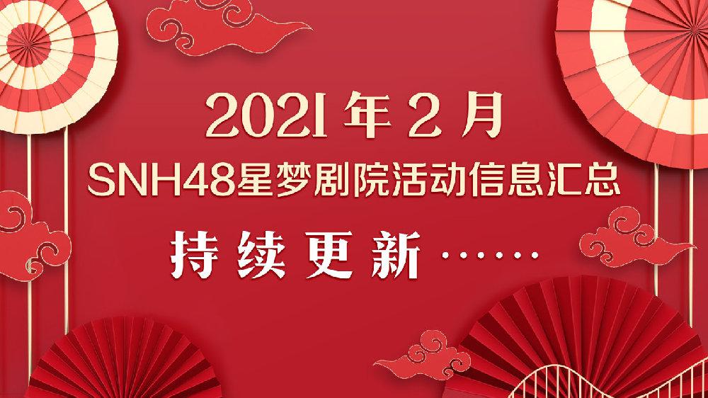 2021年2月-SNH48星梦剧院活动信息汇总(持续更新)