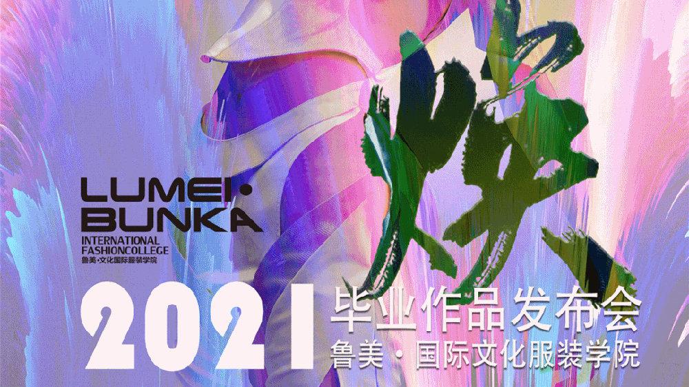 2021中国国际大学生时装周 PREVIEW | 鲁美•文化国际服装学院:焕