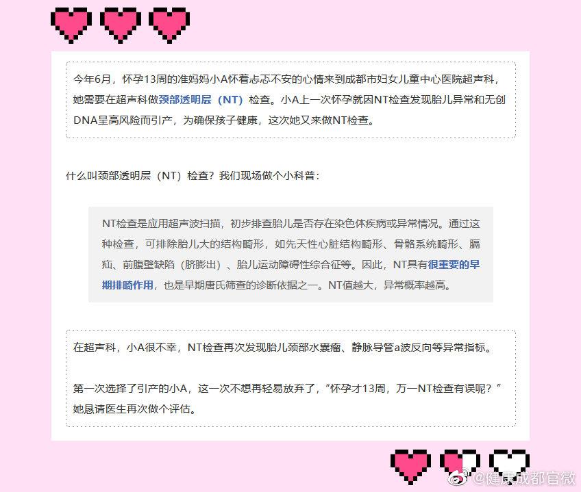 早孕期精准评估胎儿  @成都市妇女儿童中心医院 超声科挑战诊断极限