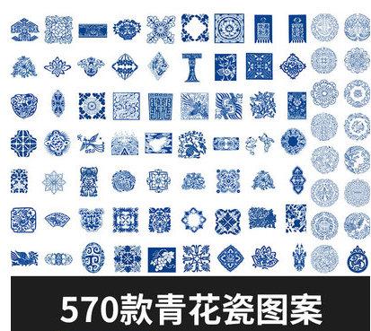 570款中国风青花瓷图案