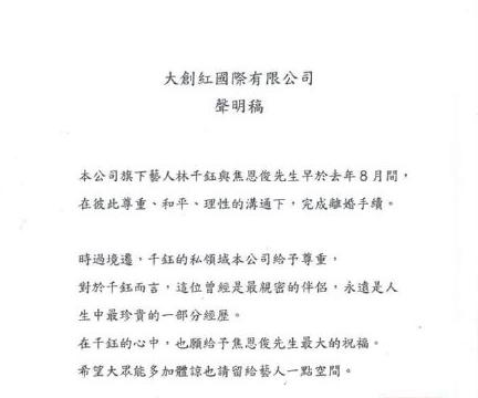 官宣与焦恩俊离婚,林千钰发文回应隐瞒7个月原因:顾及双方长辈