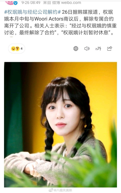 曾遭队友10年霸凌的韩女星权珉娥与公司解约 ,希望姐姐能好好休息吧