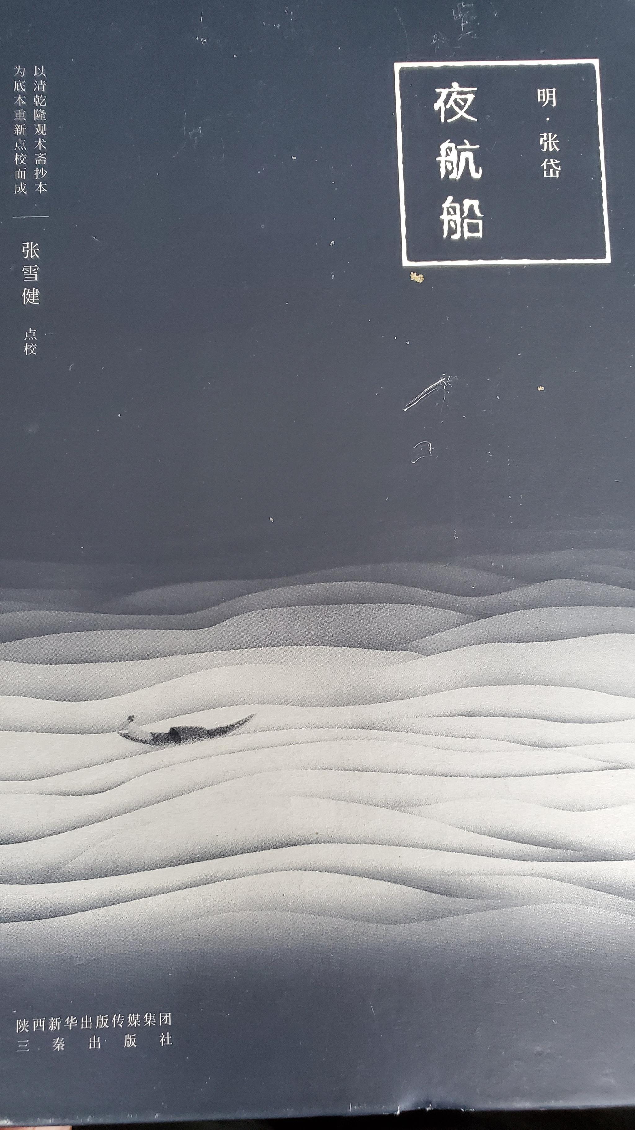 明张岱的《夜航船》,松君兄颇为推荐,书中大抵是一些典故和词义
