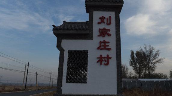 打卡美丽乡村|忻州:这个村年轻人常回家看看,是什么原因?