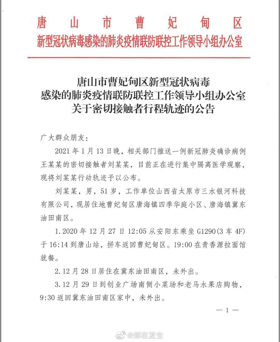 唐山曹妃甸区公布1例密接者轨迹,曾到郑州等河南多地