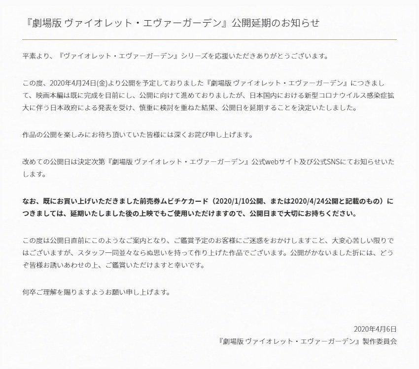 京阿尼 剧场动画『紫罗兰永恒花园』宣布再次延期上映、4月24日→未定