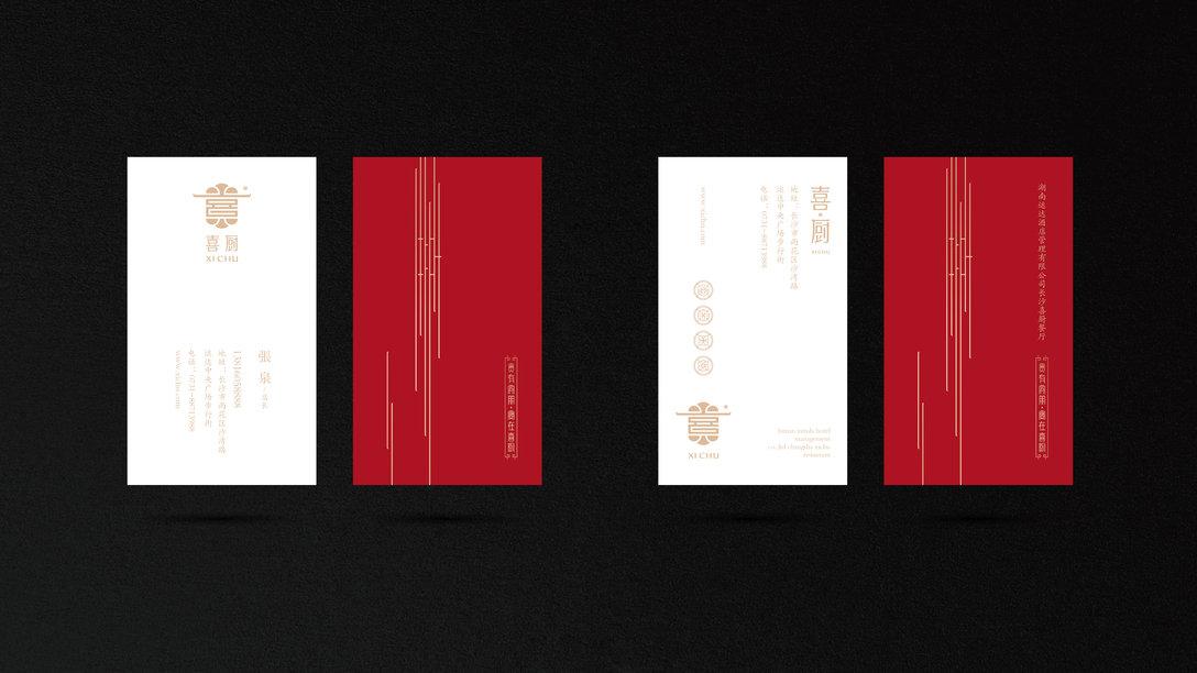 喜厨 餐饮品牌logo设计及VI设计:核桃设计