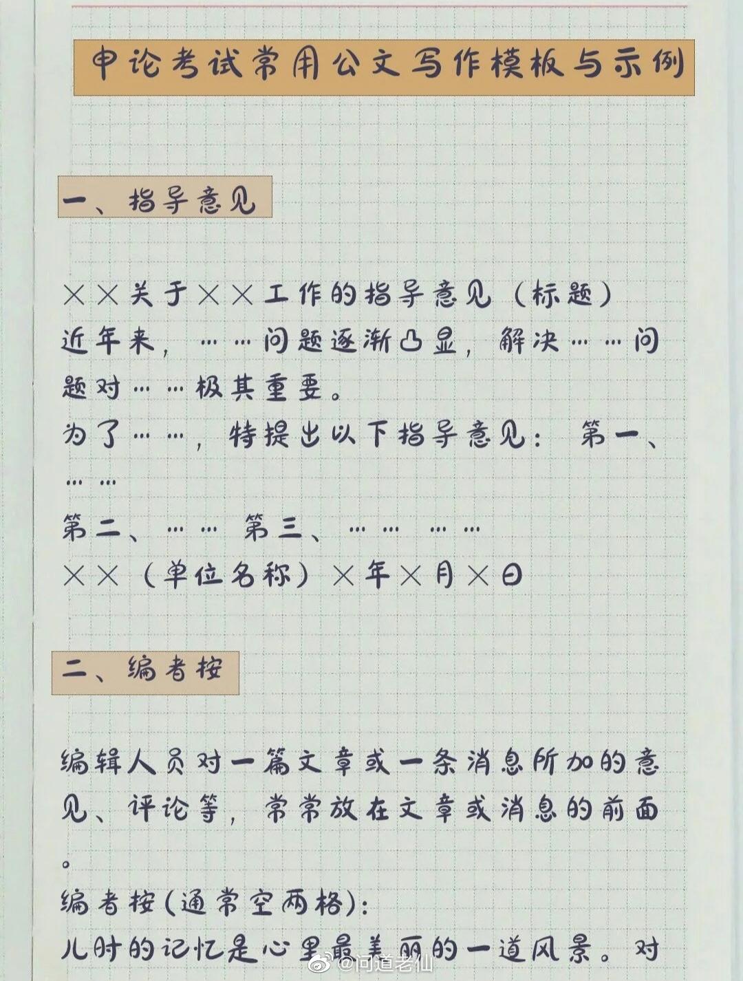 申论考试常用公文写作模板与示例