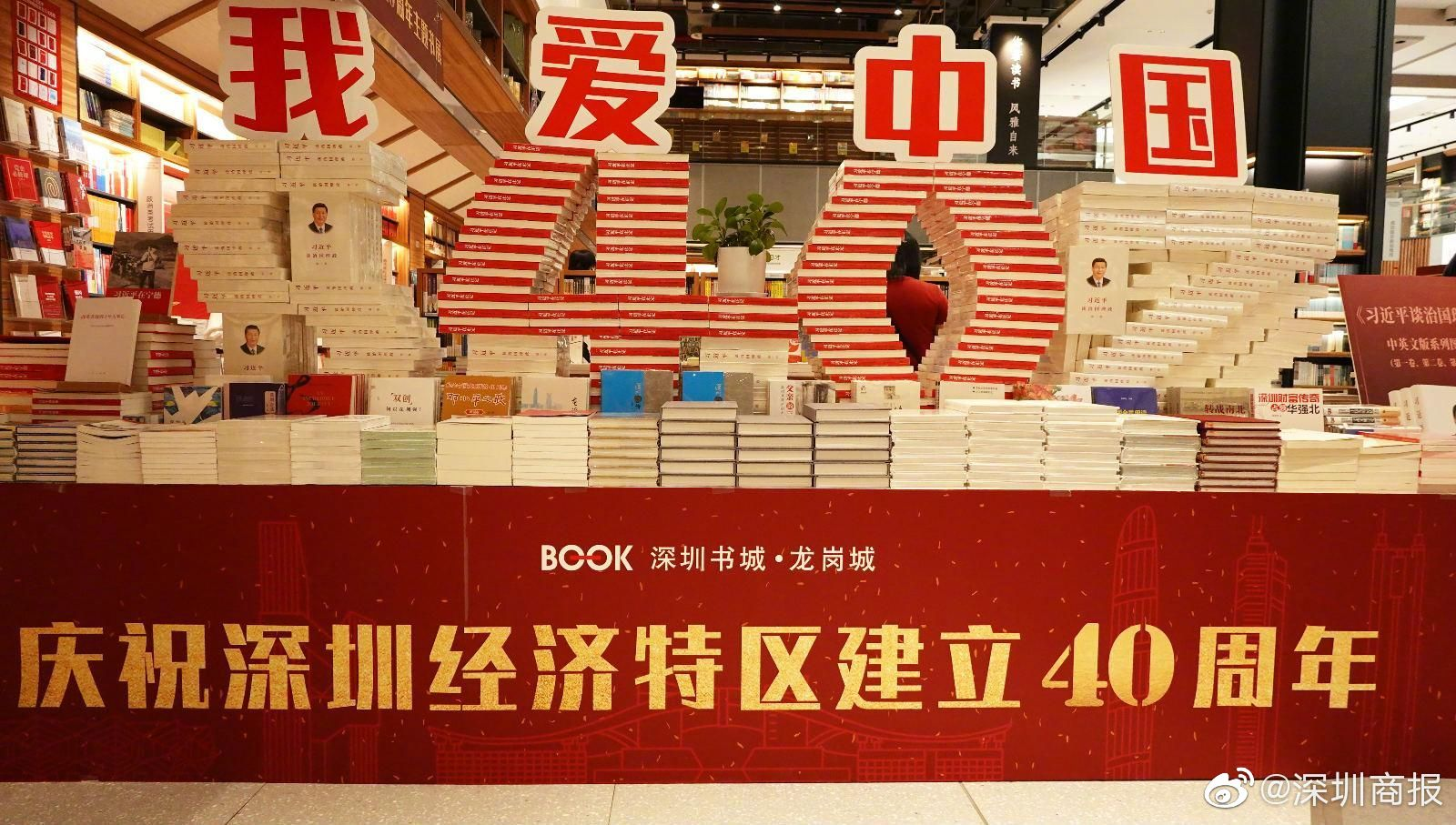 再现40年奋斗历程,庆祝深圳经济特区建立40周年书展反响火热