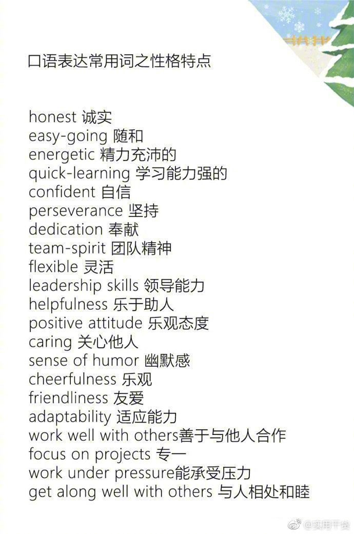 9类英语口语表达常用词汇短语