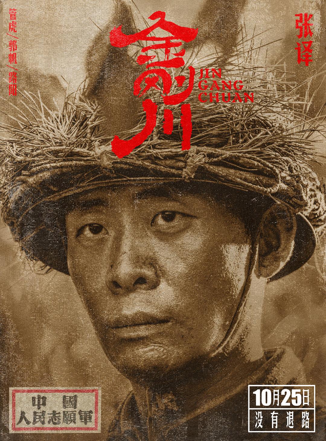 《流浪地球》导演郭帆、《八佰》导演管虎、《绣春刀》导演路阳联合执