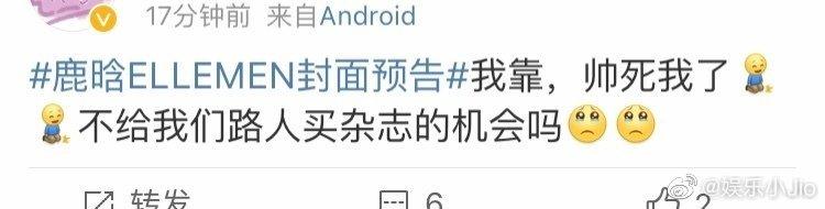 """路人对鹿晗新杂志的评价""""这造型好惊艳啊""""""""颜值内娱还是要看鹿晗"""