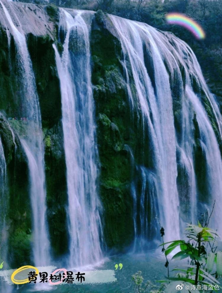 在贵州省安顺市打卡中国最大的瀑布——黄果树瀑布
