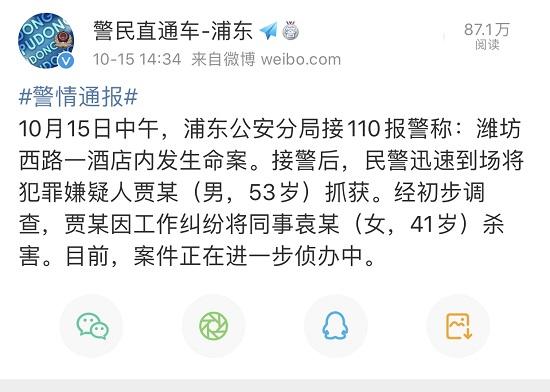 上海浦东一酒店发生命案:男子因工作纠纷杀害同事