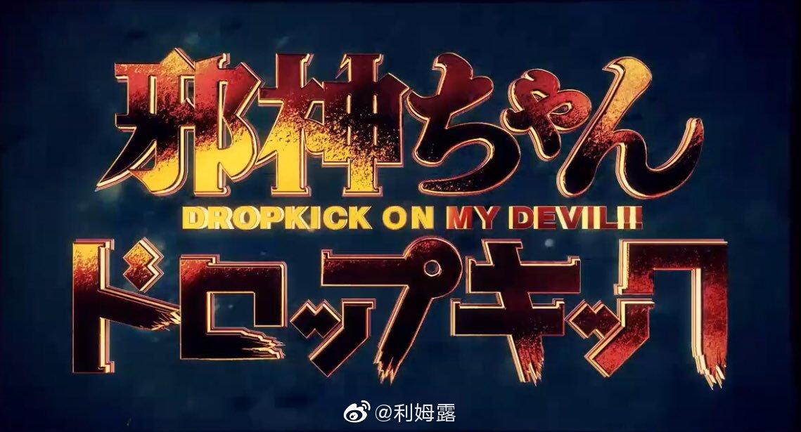 TV动画『邪神与厨二病少女』三期众筹决定、9月始动!A!T!M!