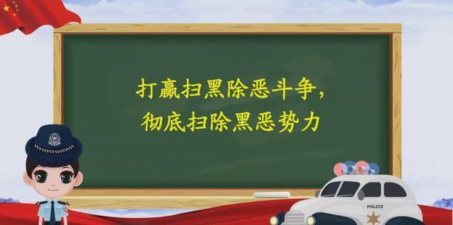 【决胜扫黑除恶收官年】网上主题展览馆展品——宣传标语口号