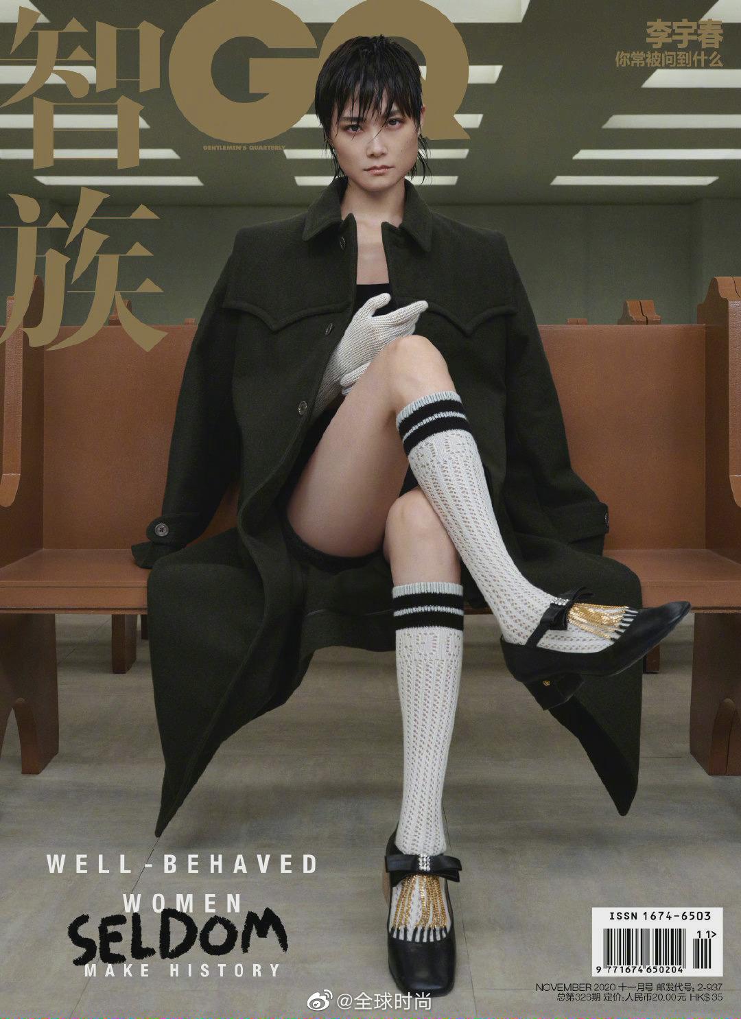 李宇春首登智族GQ11月刊封面,湿发造型,搭配胸衣长筒袜性感出镜