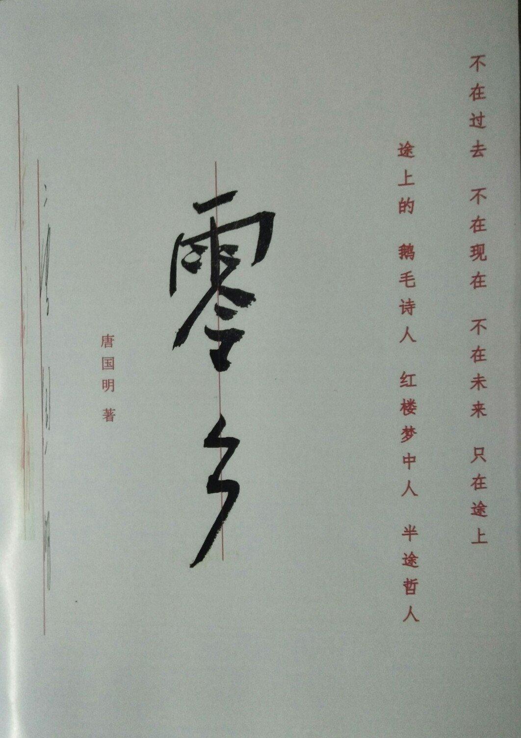 """半途哲人、鹅毛诗人唐国明""""保卫诗歌、圣洁诗歌、复活诗歌""""的宣言"""