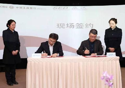 中国工商银行股份有限公司贵州省分行分别与深圳桑达、贵州网元举行合作签约仪式