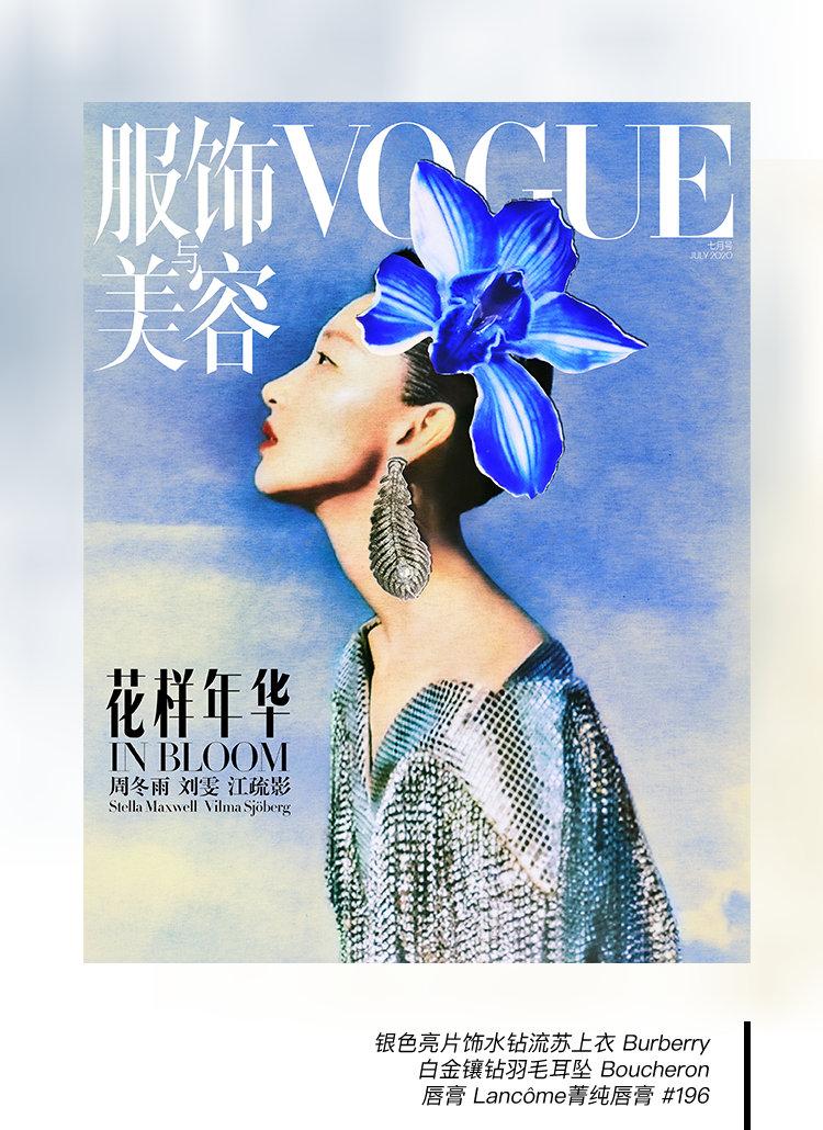 《Vogue服饰与美容》2020七月刊封面人物