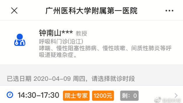 钟南山院士仍在出诊,挂号费1200,网友表示:值!