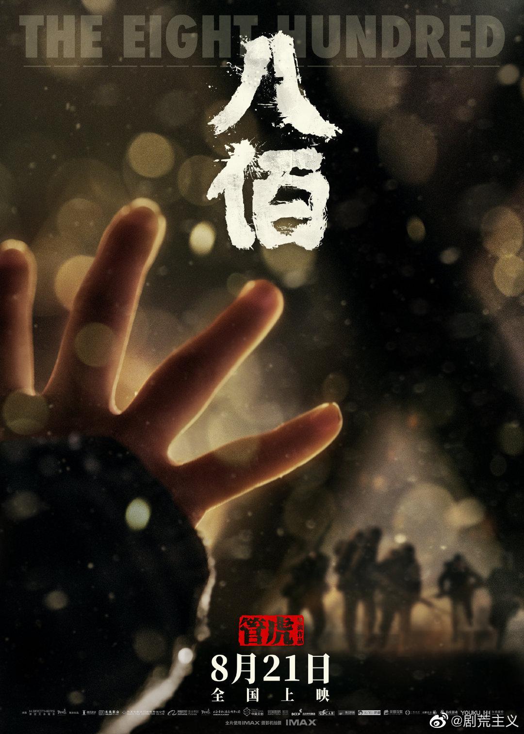 讲述了国民革命军在淞沪会战的坚守,誓以我命固我土