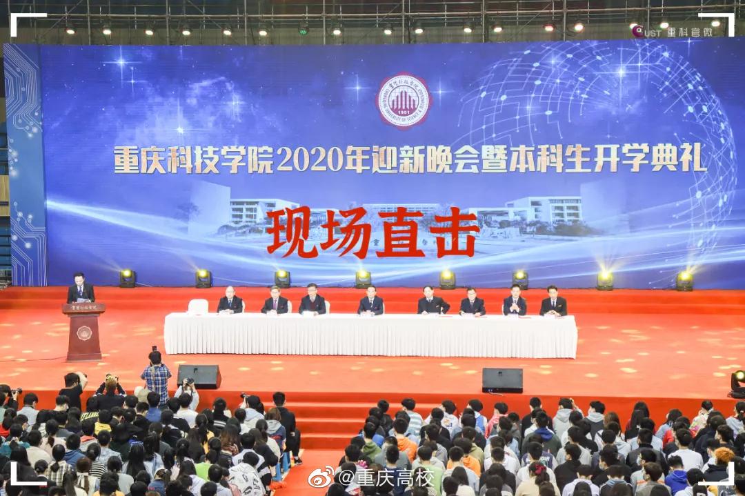 @重庆科技学院 科院的新生开学典礼,很精彩啊