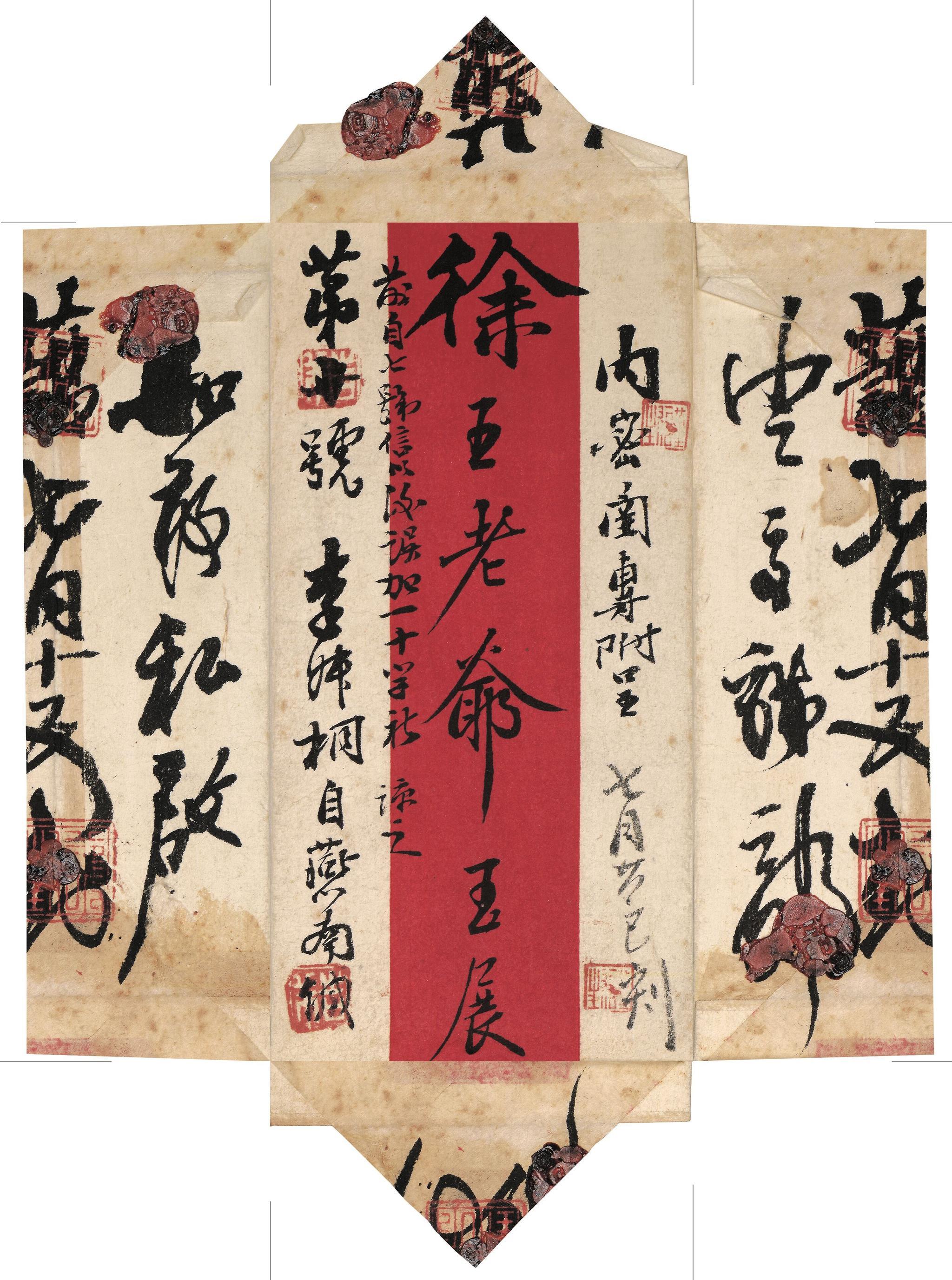 弘一法师用过的信封。