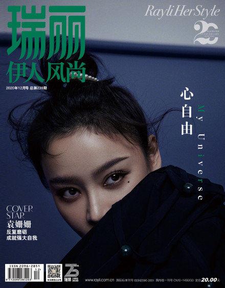 袁姗姗 X 瑞丽伊人风尚十二月刊封面女郎