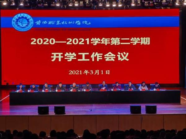 贵阳职业技术学院举行2020-2021学年第二学期开学工作会议