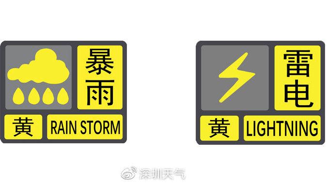 深圳市分区暴雨黄色预警+分区雷电预警正在生效中