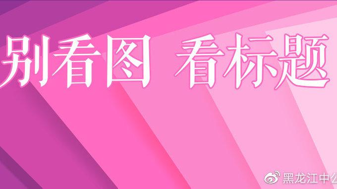 2020哈尔滨教师招聘考试题型是什么