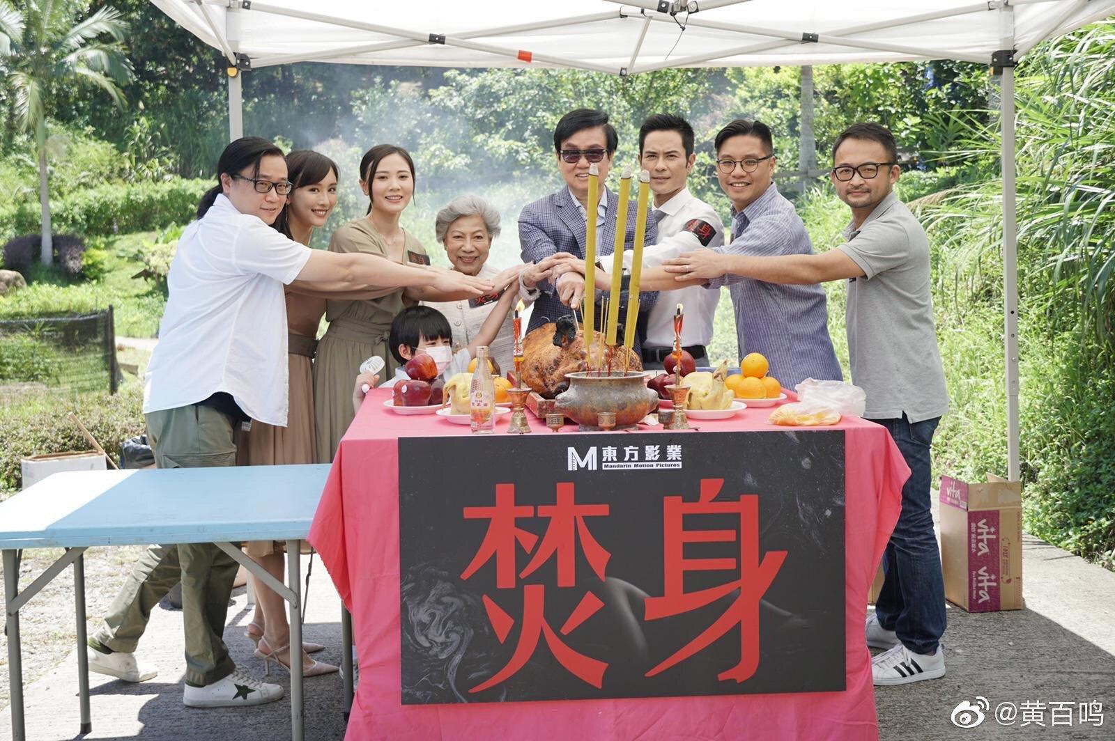 电影焚身在香港開鏡,鄭嘉穎,陳靜,朱晨丽,罗蘭主演