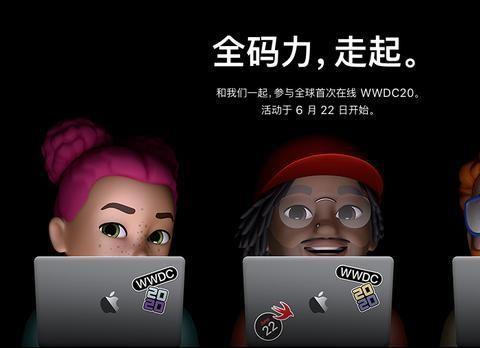 """苹果保密再出漏洞?WWDC五大新品已提前被""""看光光""""!"""