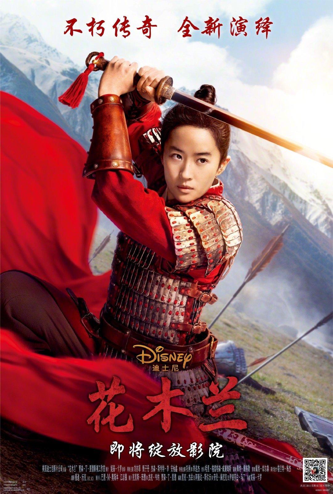 由刘亦菲、甄子丹、巩俐、李连杰、李截、安柚鑫等出演的《花木兰》要