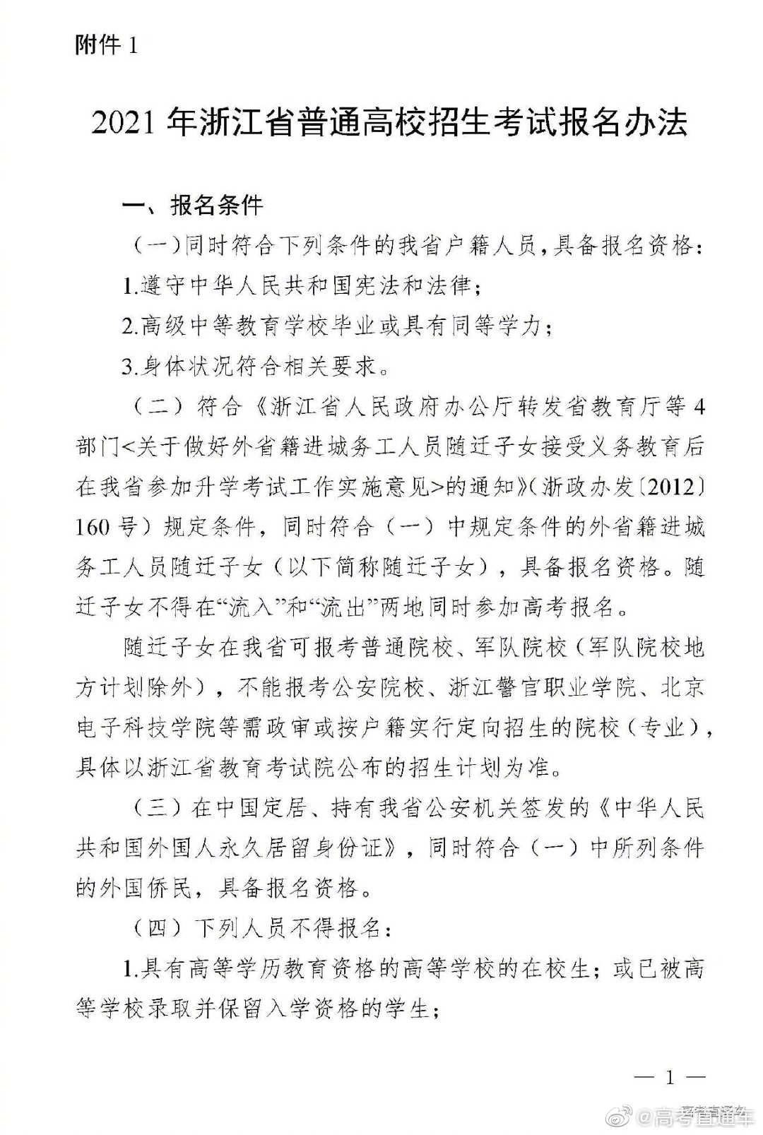浙江2021年高考报名时间确定:时间为11月1日——10日