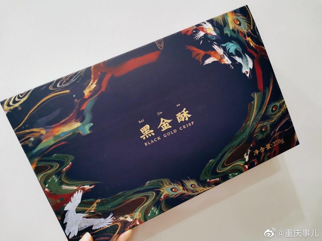 黑金酥 ~酥中爱马仕 东海墨鱼的自然色素台湾屏东金砖凤梨北海海鸭