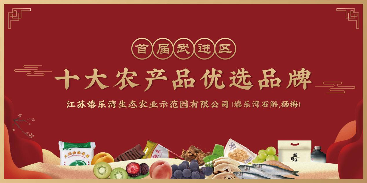 武进区十大首选农产品品牌