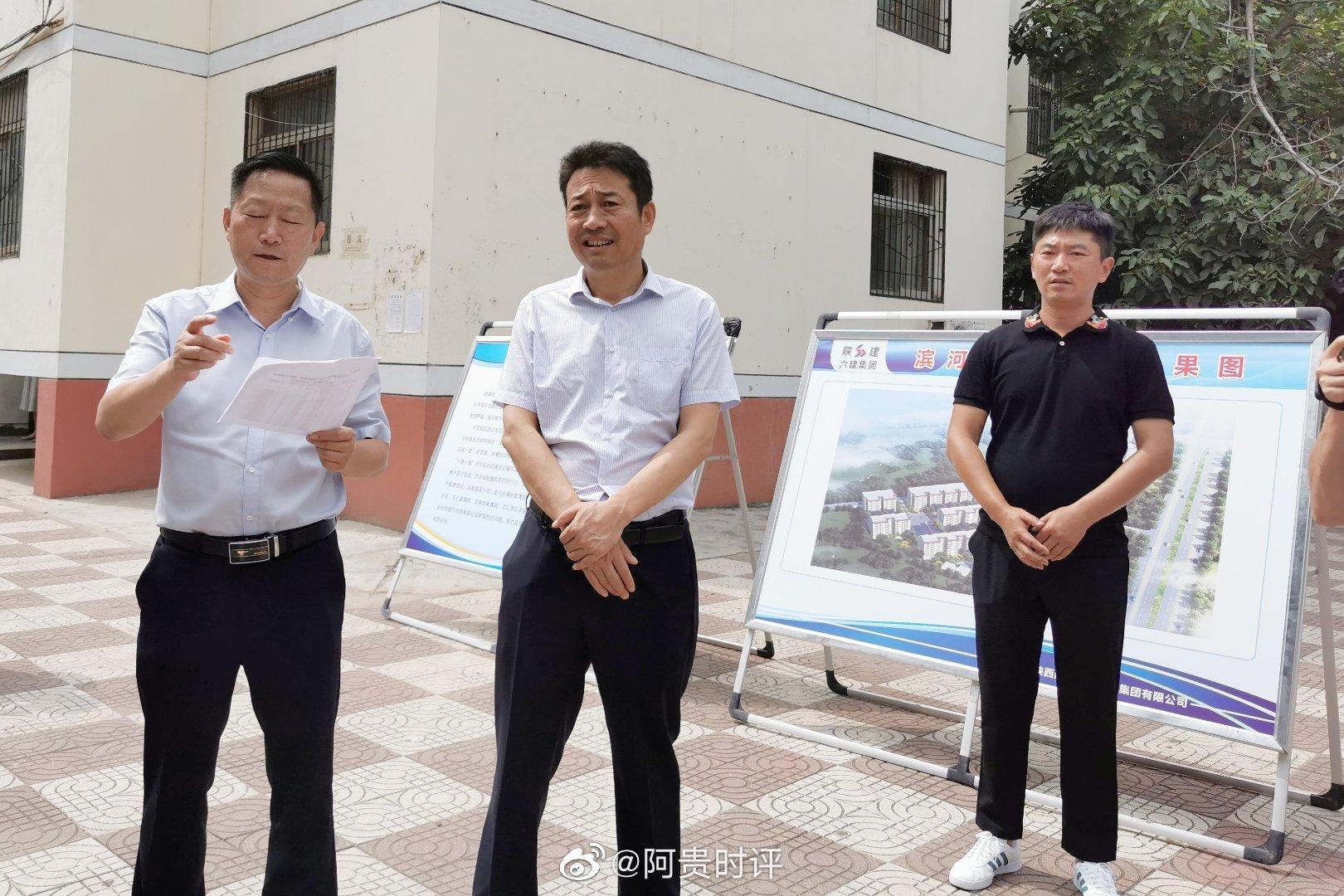 咸阳渭城区老旧小区改造提升工程启动