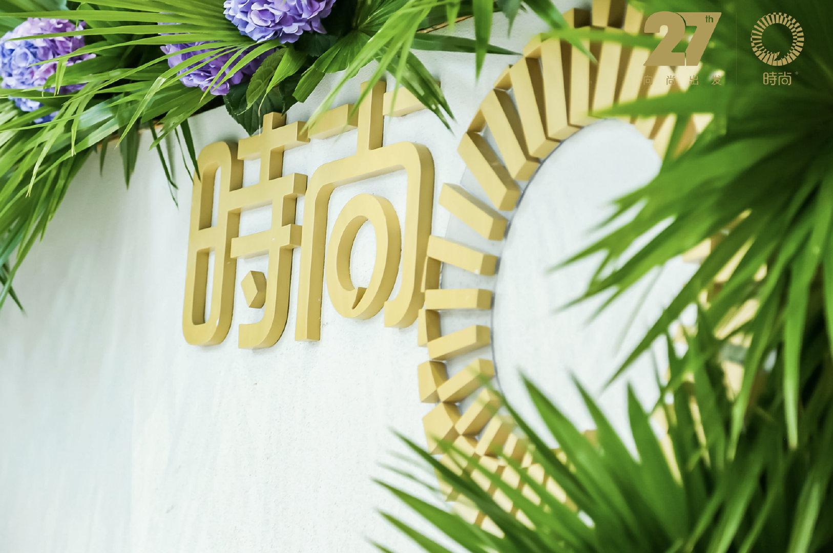 """时尚集团27周年""""向尚出发""""员工表彰暨生日庆典温馨开幕"""