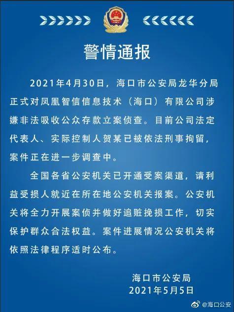凤凰卫视易主前夕,刘长乐女婿涉非法吸存被刑拘