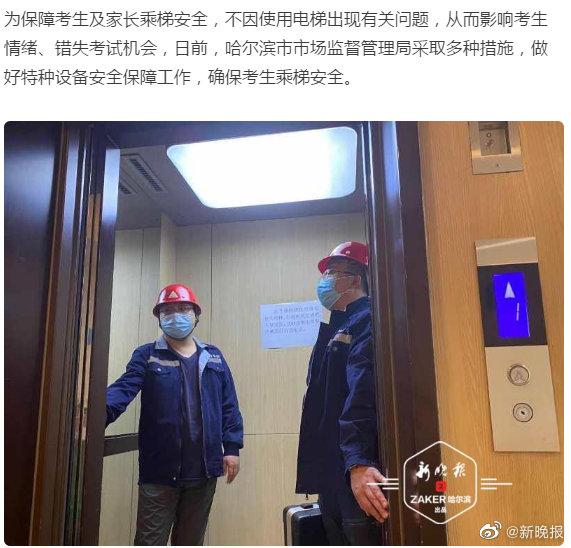 """哈市对中考考场周边宾馆、饭店电梯大""""体检"""""""