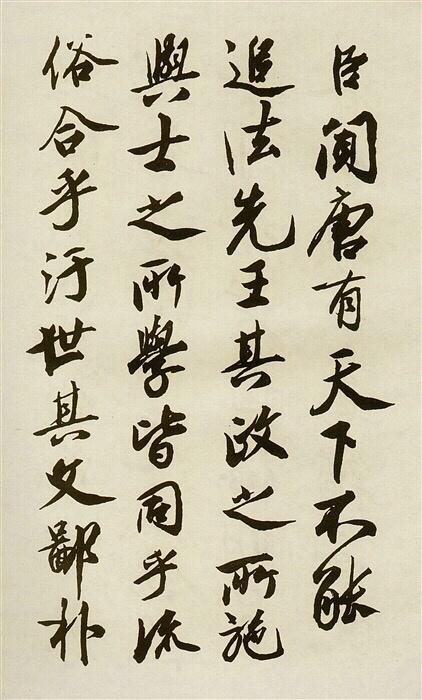 好字蔡京《唐玄宗鹡鸰颂题跋》,行书,台北故宫博物院藏。