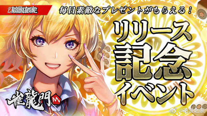 NC Japan在本日(19日)推出了麻将游戏《雀龙门M》(iOS / Android)
