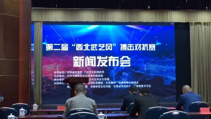 """第二届""""西北武艺风""""搏击对抗赛新闻发布会在兰州万达广场召开"""