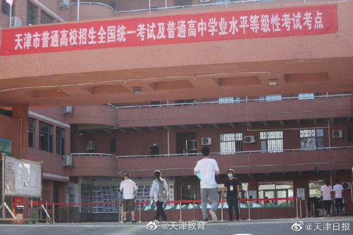 2020年天津市普通高校招生全国统一考试及普通高中学业水平等级性考试