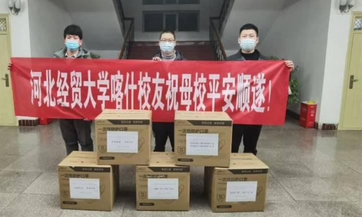 【疫情防控】感恩回馈 情暖校园:新疆喀什校友向我校捐赠防疫物资