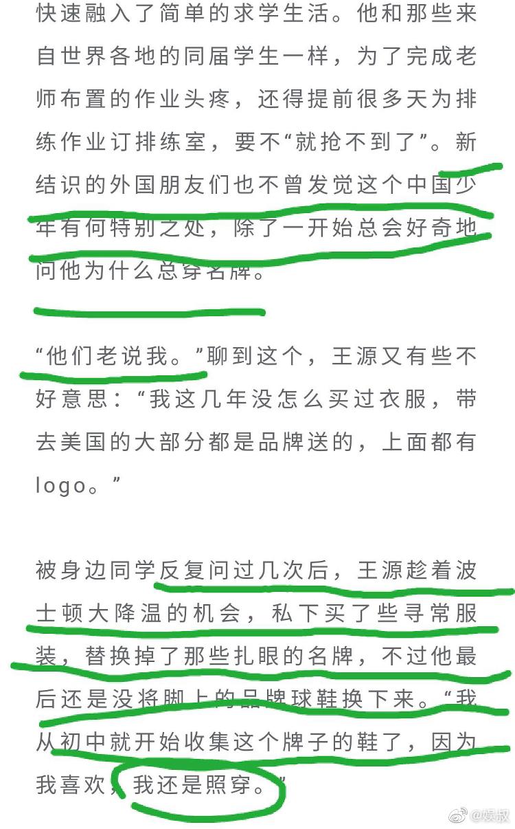 王源作为富一代的烦恼网友:只是个平平无奇的大一学生罢了