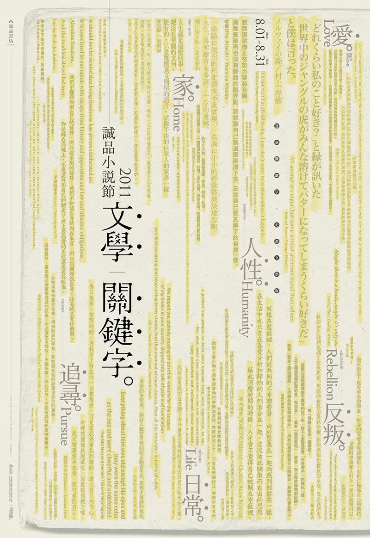 Yi Fan Chang 为诚品书店设计的活动海报